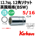 KOKEN コーケン工具 4405W-5-16の通販は原工具へ。
