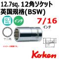 KOKEN コーケン工具 4405W-7-16の通販は原工具へ。