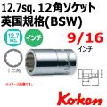 KOKEN コーケン工具 4405W-9-16の通販は原工具へ。