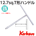 KOKEN コーケン工具 4715の通販は原工具へ。