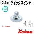 KOKEN コーケン工具 4756の通販は原工具へ。