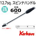 KOKEN コーケン工具 4768J-600の通販は原工具へ。