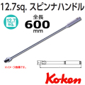 KOKEN コーケン工具 4768N-600の通販は原工具へ。