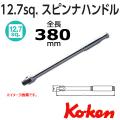 KOKEN コーケン工具 4768P-380の通販は原工具へ。