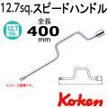 KOKEN コーケン工具 4780-400の通販は原工具へ。