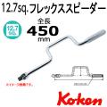 KOKEN コーケン工具 4781N-450の通販は原工具へ。