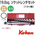 KOKEN コーケン工具 6212Mの通販は原工具へ。