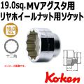 KOKEN コーケン工具 6405A-MVの通販は原工具へ。