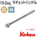 KOKEN コーケン工具 6752の通販は原工具へ。