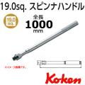 KOKEN コーケン工具 6768-1000の通販は原工具へ。
