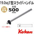 KOKEN コーケン工具 6785の通販は原工具へ。