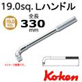 KOKEN コーケン工具 6788の通販は原工具へ。