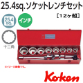 KOKEN コーケン工具 8200Aの通販は原工具へ。
