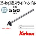 KOKEN コーケン工具 8785の通販は原工具へ。