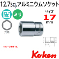 KOKEN コーケン工具 AL4400M-17の通販は原工具へ。