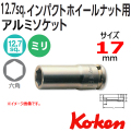 KOKEN コーケン工具 AN14300-17の通販は原工具へ。