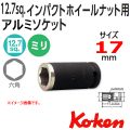 KOKEN コーケン工具 AR14300-17の通販は原工具へ。