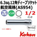 KOKEN コーケン工具 AS2305A-1-2の通販は原工具へ。