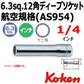 KOKEN コーケン工具 AS2305A-1-4の通販は原工具へ。