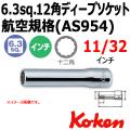 KOKEN コーケン工具 AS2305A-11-32の通販は原工具へ。
