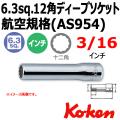 KOKEN コーケン工具 AS2305A-3-16の通販は原工具へ。