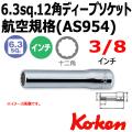KOKEN コーケン工具 AS2305A-3-8の通販は原工具へ。