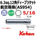 KOKEN コーケン工具 AS2305A-5-16の通販は原工具へ。