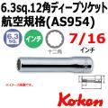 KOKEN コーケン工具 AS2305A-7-16の通販は原工具へ。