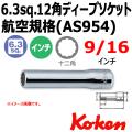 KOKEN コーケン工具 AS2305A-9-16の通販は原工具へ。