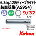 KOKEN コーケン工具 AS2305A-9-32の通販は原工具へ。