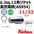 KOKEN コーケン工具 AS2405A-11-32の通販は原工具へ。