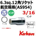 KOKEN コーケン工具 AS2405A-3-16の通販は原工具へ。