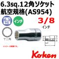 KOKEN コーケン工具 AS2405A-3-8の通販は原工具へ。