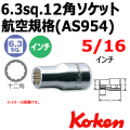 KOKEN コーケン工具 AS2405A-5-16の通販は原工具へ。