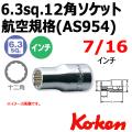 KOKEN コーケン工具 AS2405A-7-16の通販は原工具へ。