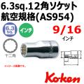KOKEN コーケン工具 AS2405A-9-16の通販は原工具へ。