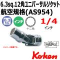 KOKEN コーケン工具 AS2445A-1-4の通販は原工具へ。