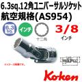 KOKEN コーケン工具 AS2445A-3-8の通販は原工具へ。