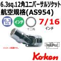 KOKEN コーケン工具 AS2445A-7-16の通販は原工具へ。