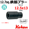 KOKEN コーケン工具 BD004-125X13の通販は原工具へ。