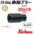 KOKEN コーケン工具 BD004-20X19の通販は原工具へ。