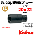 KOKEN コーケン工具 BD004-20X22の通販は原工具へ。