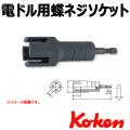 KOKEN コーケン工具 BD017の通販は原工具へ。