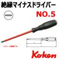 KOKEN コーケン工具 IN168S-5の通販は原工具へ。