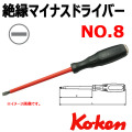 KOKEN コーケン工具 IN168S-8の通販は原工具へ。