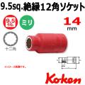 KOKEN コーケン工具 IN3405M-14の通販は原工具へ。