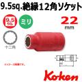 KOKEN コーケン工具 IN3405M-22の通販は原工具へ。