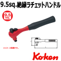 KOKEN コーケン工具 IN3753の通販は原工具へ。