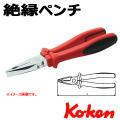 KOKEN コーケン工具 INP1101の通販は原工具へ。