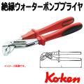 KOKEN コーケン工具 INP1110の通販は原工具へ。